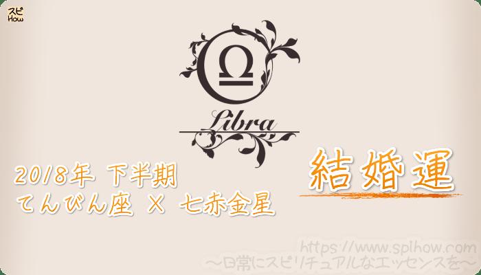 てんびん座×七赤金星の2018年下半期の運勢【結婚運】