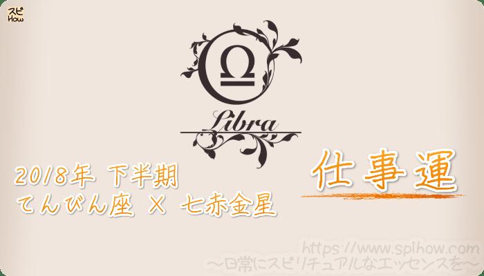 てんびん座×七赤金星の2018年下半期の運勢【仕事運】