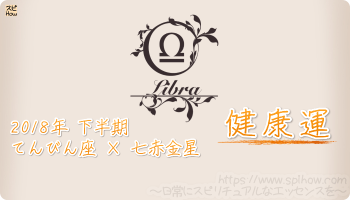 てんびん座×七赤金星の2018年下半期の運勢【健康運】