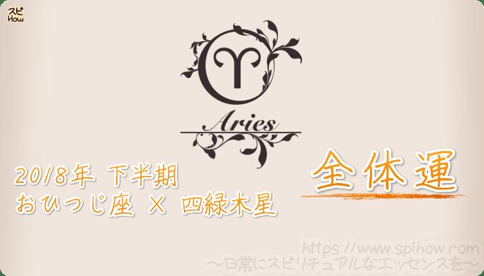 おひつじ座×四緑木星の2018年下半期の運勢【全体運】