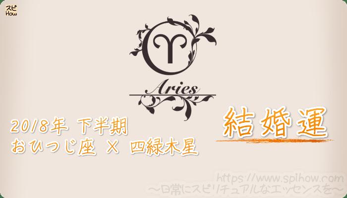 おひつじ座×四緑木星の2018年下半期の運勢【結婚運】
