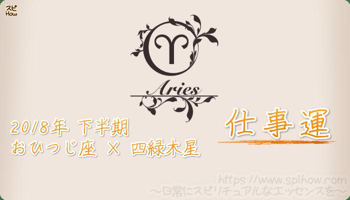 おひつじ座×四緑木星の2018年下半期の運勢【仕事運】