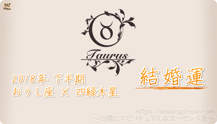 おうし座×四緑木星の2018年下半期の運勢【結婚運】