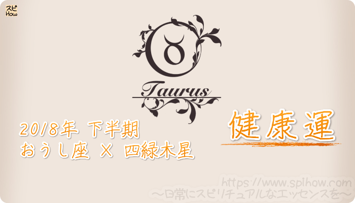おうし座×四緑木星の2018年下半期の運勢【健康運】