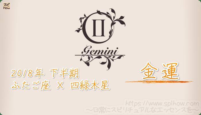 ふたご座× 四緑木星の2018年下半期の運勢【金運】