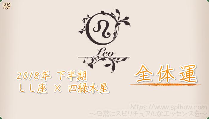 しし座×四緑木星の2018年下半期の運勢【全体運】