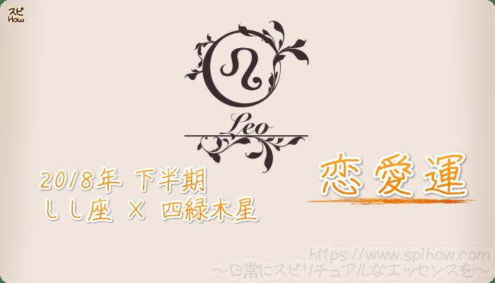 しし座×四緑木星の2018年下半期の運勢【恋愛運】