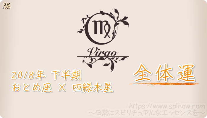 おとめ座×四緑木星の2018年下半期の運勢【全体運】