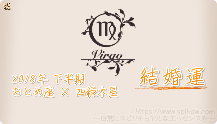 おとめ座×四緑木星の2018年下半期の運勢【結婚運】
