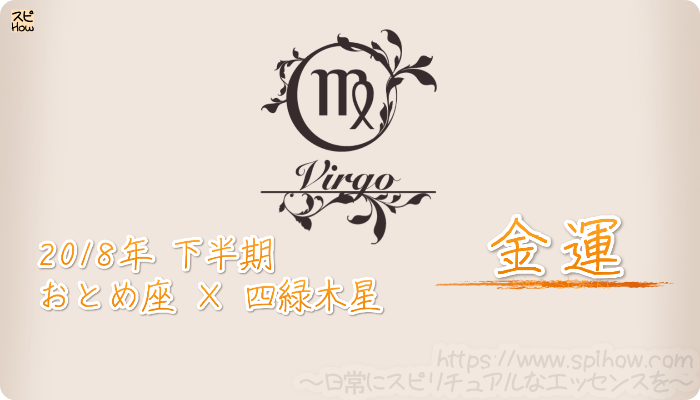 おとめ座×四緑木星の2018年下半期の運勢【金運】