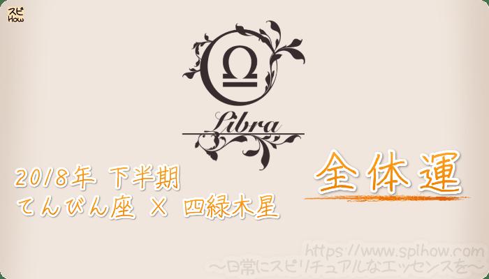 てんびん座×四緑木星の2018年下半期の運勢【全体運】