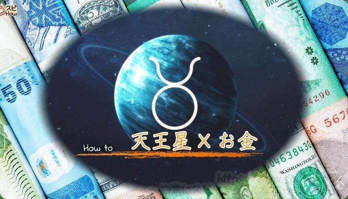 まだ間に合う!天王星の牡牛座移動で経済的に成功する方法