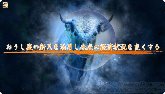 おうし座の新月のパワーを活用して未来の経済状況をよくしよう