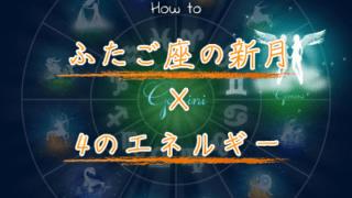 「4」が主役の6月14日のふたご座の新月!4のエネルギーで開運する方法