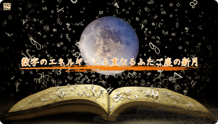 数字のエネルギーとも重なるふたご座の新月