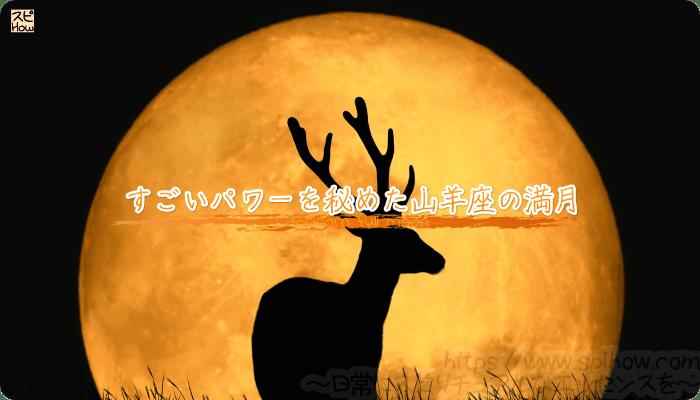 すごいパワーを秘めた山羊座の満月