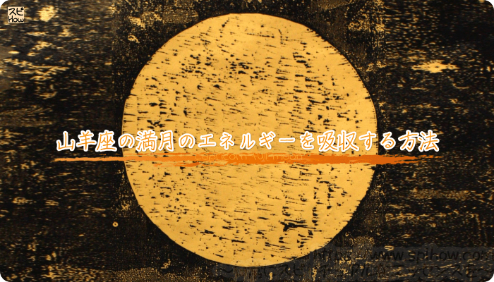 山羊座の満月のエネルギーを吸収する方法