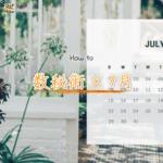 数秘術で占う2018年7月の過ごし方!数字を意識して開運する方法