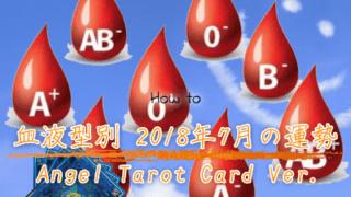 2018年7月の無料タロット占い!血液型別に開運への道をタロット占いで知る方法
