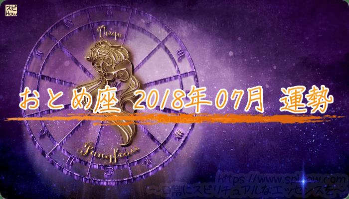 2018年7月のあなたの運勢!おとめ座の運勢は?