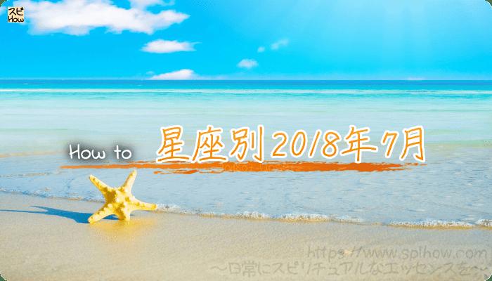 【2018年7月の運勢を知り開運する方法】各星座ごとに西洋占星術で占う7月のあなたの運勢は!?