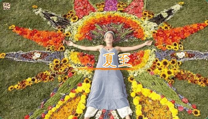 夏至のスピリチュアル的なパワーで開運する方法