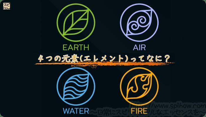 4つの元素(エレメント)ってなに?
