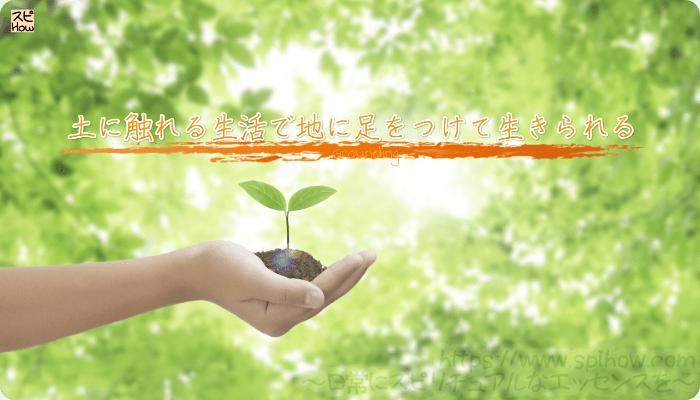 土に触れる生活をすることで地に足をつけて生きられる