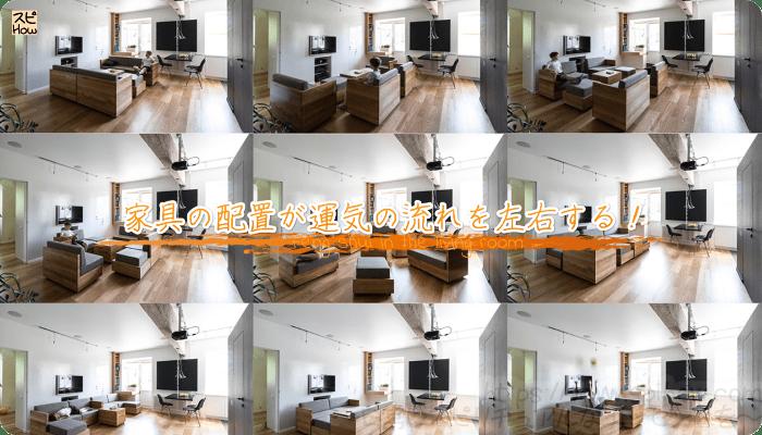 家具の配置が運気の流れを左右する!