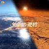 火星の逆行期間を生かして開運する方法