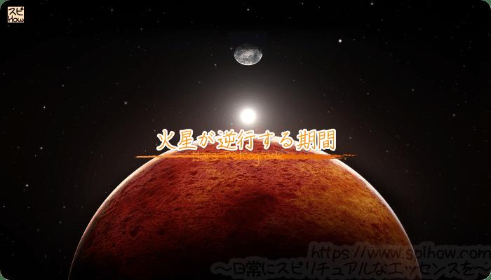 火星が逆行する期間