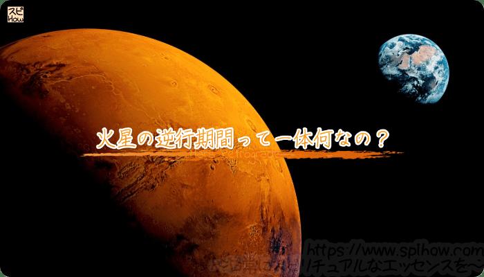火星の逆行期間って一体何なの?