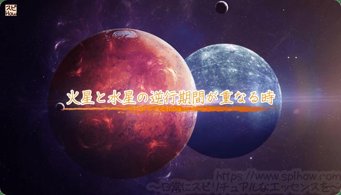 火星と水星の逆行期間が重なる時
