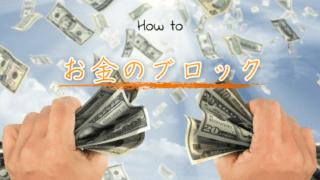 お金のブロックを外す方法!エンジェルオブアバンダンスオラクルカードのメッセージ
