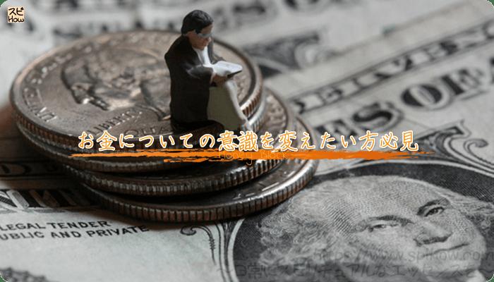 お金についての意識を変えたい方必見