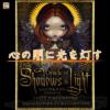 「シャドウ&ライトオラクルカード」を利用してあなたの心の闇に光を灯す方法