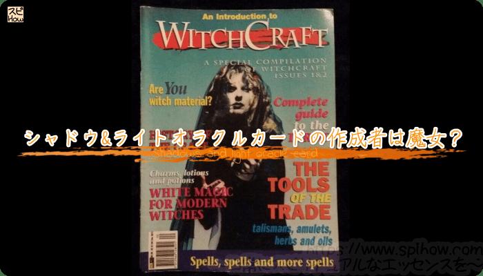 「シャドウ&ライトオラクルカード」を作成したのは魔女?