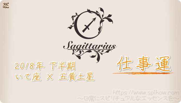 いて座×五黄土星の2018年下半期の運勢【仕事運】