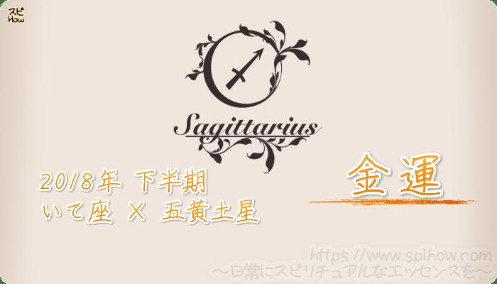 いて座×五黄土星の2018年下半期の運勢【金運】