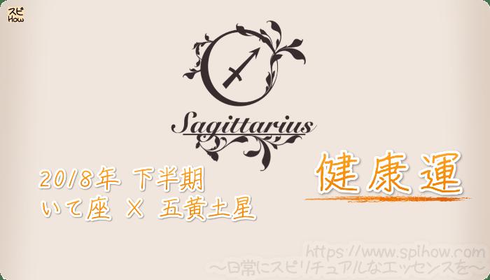 いて座×五黄土星の2018年下半期の運勢【健康運】