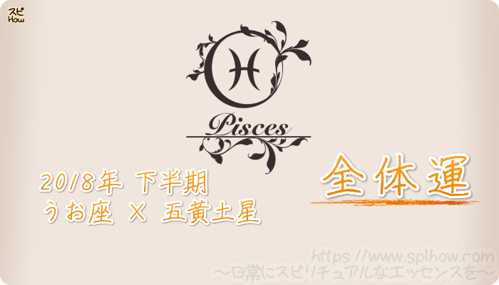 うお座×五黄土星の2018年下半期の運勢【全体運】
