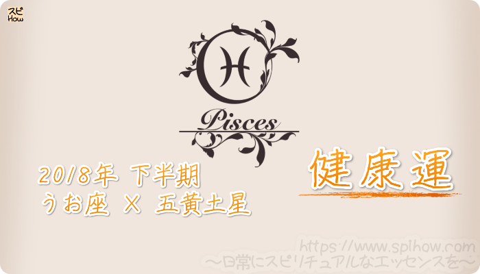 うお座×五黄土星の2018年下半期の運勢【健康運】