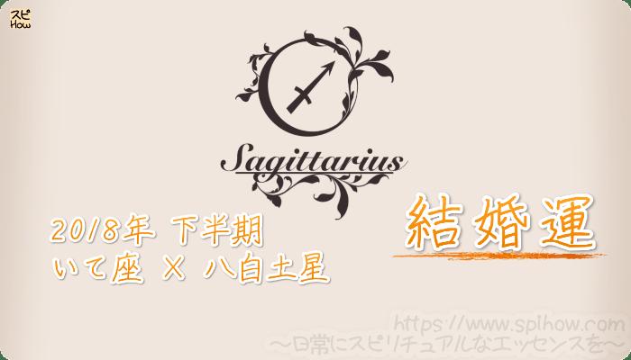 いて座×八白土星の2018年下半期の運勢【結婚運】