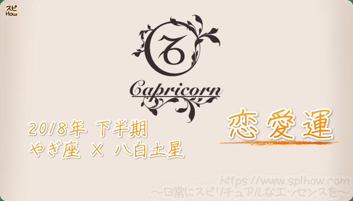 やぎ座×八白土星の2018年下半期の運勢【恋愛運】