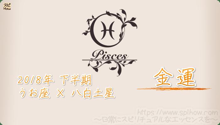 うお座×八白土星の2018年下半期の運勢【金運】