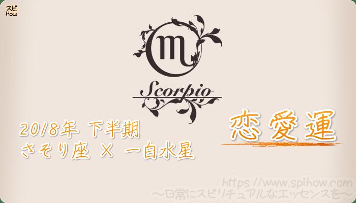 さそり座×一白水星の2018年下半期の運勢【恋愛運】
