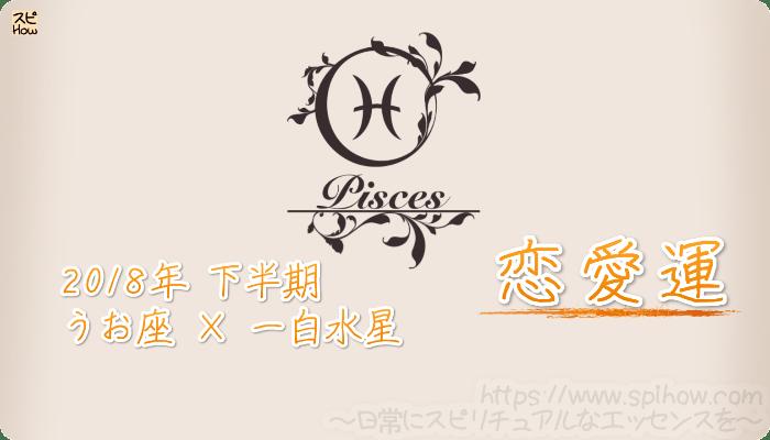 うお座×一白水星の2018年下半期の運勢【恋愛運】
