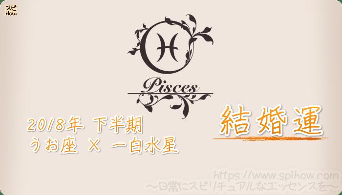 うお座×一白水星の2018年下半期の運勢【結婚運】