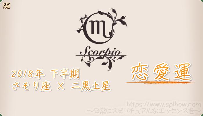 さそり座×二黒土星の2018年下半期の運勢【恋愛運】