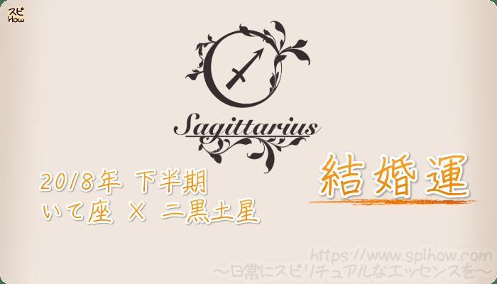 いて座×二黒土星の2018年下半期の運勢【結婚運】